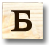 Список слов на букву Б