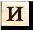 Список слов на букву И