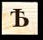 Список слов на букву ять